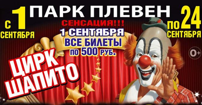 купить билет в цирк на льду