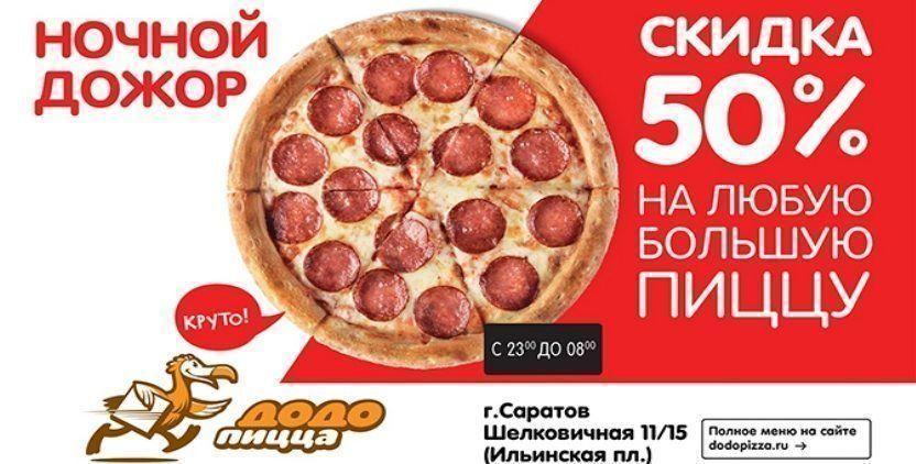 Dodo пицца вторая в подарок 8