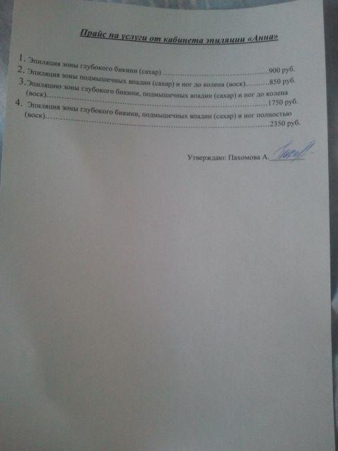 шугаринг вконтакте красноярск