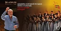 Билет наконцерт классической или органной музыки навыбор всоборе Святых Петра иПавла скомпанией Collegium Musicum. <b>Скидкадо60%</b>