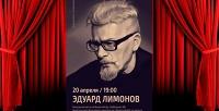 Билет натворческий вечер Эдуарда Лимонова вКультурном центре «Дом искуссств». <b>Скидка50%</b>