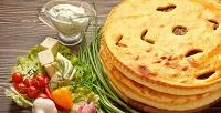 4, 6или 8любых больших осетинских пирогов ссоусами впекарне «Дары Осетии». <b>Скидкадо65%</b>