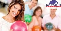 2 или 3 часа игры в боулинг для компании до 6 человек в клубе «Планета боулинг». <b>Скидкадо85%</b>