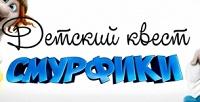 Участие вдетском развивающем реалити-квесте откомпании Gipofiz Kids (1125руб. вместо 2500руб.)
