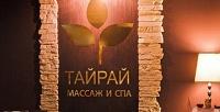 Тайский массаж навыбор или спа-программа навыбор всалоне «ТайРай». <b>Скидкадо50%</b>