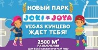 <b>Скидка до 40%.</b> Целый день развлечений вТРЦ «Vegas Кунцево» всемейном парке активного отдыха Joki Joya