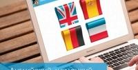 <b>Скидка до 97%.</b> 2или 3года онлайн-изучения иностранного языка отонлайн-школы иностранных языков «ИноКлуб»
