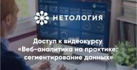 Видеокурс «Веб-аналитика напрактике: сегментирование данных» отуниверситета «Нетология» (245руб. вместо 490руб.)