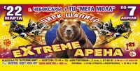 Два билета нацирковое представление отцирка-шапито «Экстрим арена» соскидкой50%