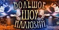 <b>Скидка до 50%.</b> Билет на«Большое шоу иллюзий» в«Цирке чудес» оттеатральной компании «Айвенго» соскидкой50%