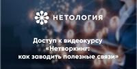 Видеокурс «Нетворкинг: как заводить полезные связи» отуниверситета «Нетология» (245руб. вместо 490руб.)