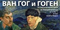 <b>Скидка до 50%.</b> Билет навыставку репродукций картин «Ван Гог иГоген»