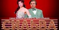 <b>Скидка до 50%.</b> Билет наоперетту «Сильва» от«Театриума наСерпуховке» соскидкой50%