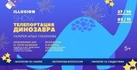 <b>Скидка до 50%.</b> Билет наиллюзионное шоу «Телепортация Динозавра» вГалерее Ильи Глазунова