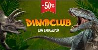 <b>Скидка до 50%.</b> Билет для взрослых идетей вразвлекательный центр Dino Club