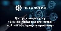 Видеокурс «Бизнес-процессы агентства: найти иобезвредить проблему» отуниверситета «Нетология» (245руб. вместо 490руб.)