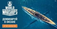 <b>Скидка 100%.</b> Премиум-подписка на 2 недели, крейсер Diana Lima и 1000 дублонов от онлайн-игры World of Warships