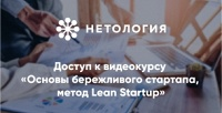 Видеокурс «Основы бережливого стартапа, метод Lean Startup» отуниверситета «Нетология» (245руб. вместо 490руб.)