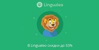 1 год изучения английского языка и курсы на выбор на сайте Lingualeo.com. <b>Скидка до 53%</b>