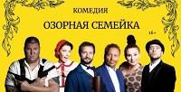 <b>Скидка до 50%.</b> Билет накомедию «Озорная семейка» в«Театриуме наСерпуховке» соскидкой50%