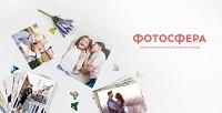 <b>Скидка до 51%.</b> Печать фотокниги вперсональной фотообложке, фотографий ихолсты навыбор отсети фотоцентров «Фотосфера»