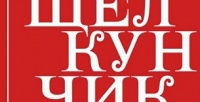 <b>Скидка до 50%.</b> Билет набалет «Щелкунчик» насцене «Московского мюзик-холла» соскидкой50%