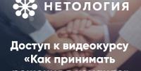 Видеокурс «Как принимать решения вкоманде» отуниверситета «Нетология» (245руб. вместо 490руб.)