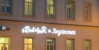 <b>Скидка до 32%.</b> Проживание вцентре Москвы влоухостеле Bed &Beer