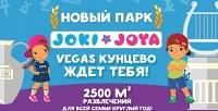 <b>Скидка до 50%.</b> Целый день развлечений вТРЦ «Vegas Кунцево» всемейном парке активного отдыха Joki Joya