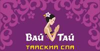 <b>Скидка до 30%.</b> Традиционный тайский, арома-oil-массаж, массаж «Удар поусталости», тайский slim-массаж, SPA-программа «Король манго» или «Традиции востока» вSPA-салоне Wai Thai