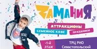 <b>Скидка до 50%.</b> Целый день развлечений вТРЦ «РИО Севастопольский» всемейном парке развлечений «Zамания»