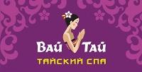 Тайский slim, арома-oil массаж, идругие массажные программы 1или3сеанса навыбор вWai Thai. <b>Скидкадо62%</b>