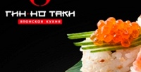 Блюда вкафе «Гин-но Таки» соскидкой50%