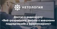 Видеокурс «Веб-разработка: работа свнешними подрядчиками ифрилансерами» отуниверситета «Нетология» (245руб. вместо 490руб.)
