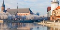 <b>Скидка до 35%.</b> Тур вКалининград спроживанием изавтраками вфеврале, марте иапреле соскидкой35%