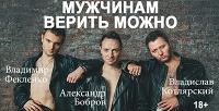 <b>Скидка до 50%.</b> Билет накомедию «Мужчинам верить можно» в«Театриуме наСерпуховке» соскидкой50%
