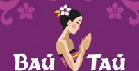 <b>Скидка до 30%.</b> Тайский традиционный или арома-oil-массаж, SPA-программа вSPA-салоне Wai Thai