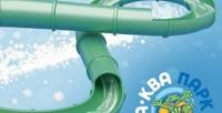<b>Скидка до 54%.</b> День развлечений спосещением банного комплекса ваквапарке «Ква-Ква парк»