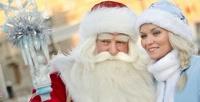 <b>Скидка до 50%.</b> Выезд Деда Мороза иСнегурочки надом на15или 30минут отстудии детских праздников Funny Room