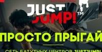<b>Скидка до 55%.</b> До2часов свободных прыжков всети профессиональных батутных арен JUSTJUMP!
