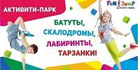 <b>Скидка до 50%.</b> Целый день развлечений вбудний или выходной день всемейном парке активного отдыха Fun Jump