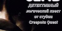 <b>Скидка до 87%.</b> Участие вхоррор-перформанс-квесте «Семь» отстудии Creepota Quest