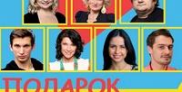 <b>Скидка до 50%.</b> Билет накомедию «Подарок для тещи» в«Театриуме наСерпуховке» соскидкой 50%