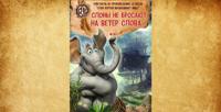 Билет надетский спектакль «Слоны небросают наветер слова» вДКЖелезнодорожников. <b>Скидка50%</b>