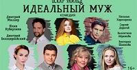 Билет накомедию «Идеальный муж» в«Театриуме наСерпуховке» соскидкой50%