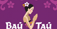 <b>Скидка до 30%.</b> Традиционный тайский, арома-oil-массаж, массаж «Энергия жизни» или SPA-программа «Сокровища Сиама», «Гармония» всети SPA-салонов Wai Thai