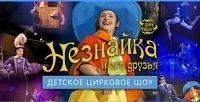 <b>Скидка до 50%.</b> Билет нацирковое шоу «Незнайка иего друзья» в«Цирке чудес» оттеатральной компании «Айвенго» соскидкой50%