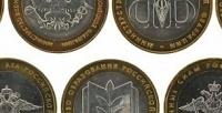 <b>Скидка до 30%.</b> Наборы измонет, альбом для юбилейных памятных монет России