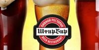 Всё меню всети пивных ресторанов «ШтирБир» соскидкой 50%