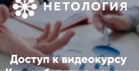 Видеокурс «Как работать сценами» отуниверситета «Нетология» (245руб. вместо 490руб.)